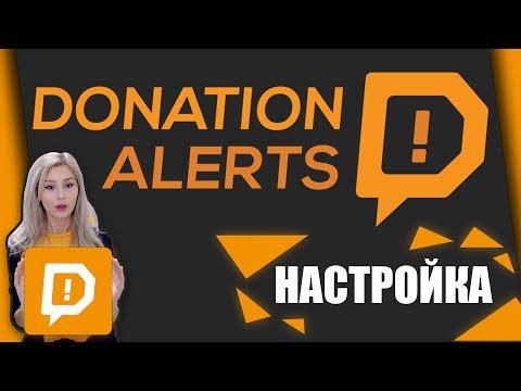 КАК НАСТРОИТЬ ДОНАТЫ ДЛЯ СТРИМА - Donation Alerts