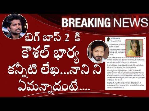 Kaushal Wife Emotional Post On Bigg Boss Telugu 2 Contestants And Nani Behaviour With Kaushal