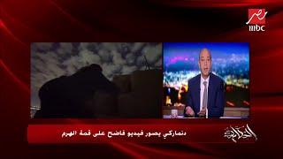 """بعد """"الفيديو الإباحي"""".. عمرو أديب يطالب بإسناد إدارة الأهرامات لشركة أجنبية"""