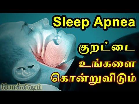 Don't ignore the Snore   உங்களுக்கு தெரியாமல் உங்களுக்குள் ஒரு வியாதி   Sleep Apnea   TPEXC_7