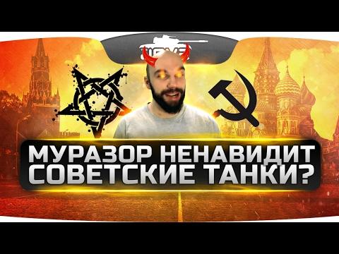 Муразор Ненавидит Советские Танки?