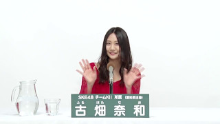 AKB48 49thシングル 選抜総選挙 アピールコメント SKE48 チームKII所属 古畑奈和 (Nao Furuhata) 【特設サイト】 http://www.akb48.co.jp/sousenkyo49th/ ...