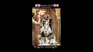 Shringar Aarti darshan live Ranchhodray ji dakor