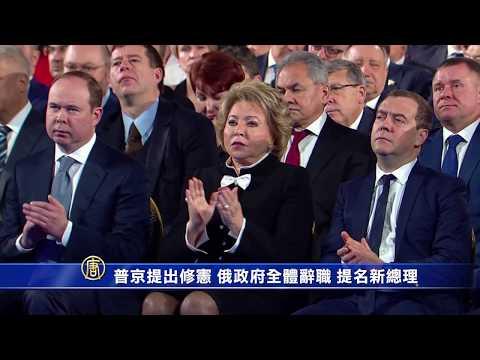 普京提出修憲 俄政府全體辭職 提名新總理