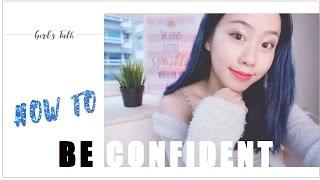 GIRL TALK女孩如何變得有自信? 四個方法分享︱HOW TO BE CONFIDENT