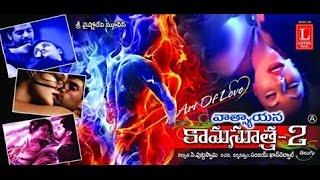 Repeat youtube video Vatsayana Kamasutra   2 Telugu Movie Part   2