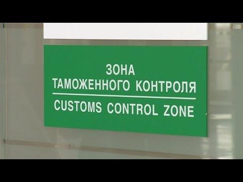 Таможня дает добро: как провезти деньги в аэропорту Кольцово по правилам