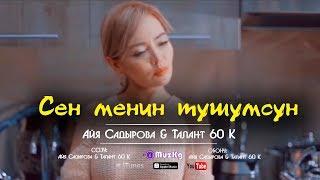 Айя Садырова & Талант 60 К - Сен менин тушумсун / ЖАНЫ КЛИП 2018 | MuzKg