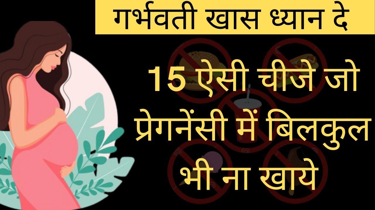 15 ऐसी चीजे जो गर्भवस्थामे बिलकुल न खाये   15 food avoid during pregnancy in hindi   pregnancy diet