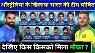 India ODI Team Vs Australia 2020 | India vs Australia ODI series 2020 | Ind vs AUS t20 Series 2020