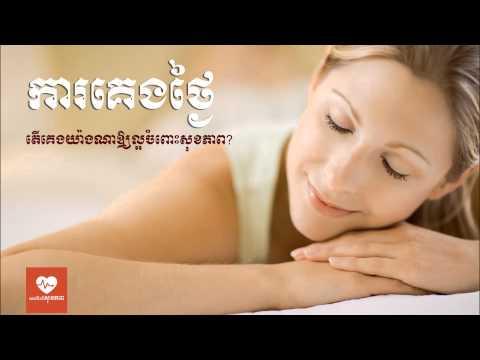 តើការគេងថ្ងៃមានអត្ថប្រយោជន៍អ្វីខ្លះ? - Napping In Khmer Language