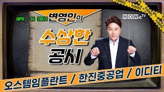 [나우경제TV] 변영인의 수상한 공시: 오스템임플란트 …