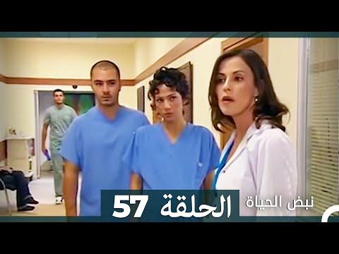 نبض الحياة - Nabad Alhaya - القسم 57