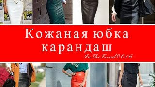 ТРЕНД ЭТОГО СЕЗОНА КОЖАНАЯ ЮБКА-КАРАНДАШ / leather skirt(, 2016-05-04T18:46:26.000Z)