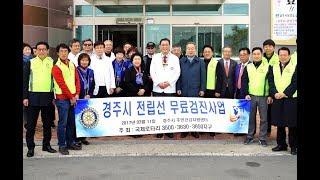 국제로타리3650지구, 경북 경주 지역 전립선 무료 진…