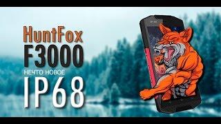 huntFox F3000 IP68 - Защищенный смартфон. Тест на водонепроницаемость и ударостойкость