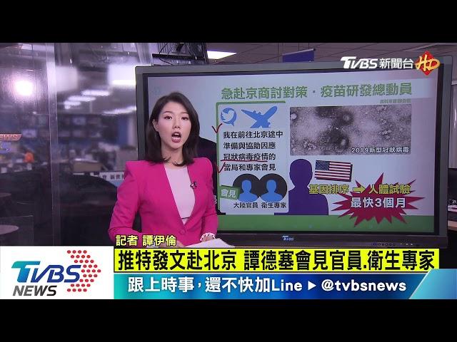 【十點不一樣】武漢肺炎防疫 WHO秘書長飛北京商討對策