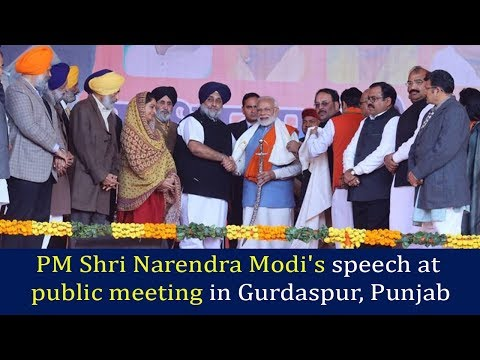 PM Shri Narendra Modi's speech at public meeting in Gurdaspur, Punjab 03.01.2018