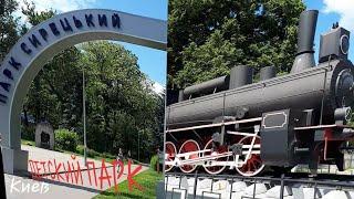 Детский Парк Развлечений КИЕВ УКРАИНА. Детская Железная Дорога.