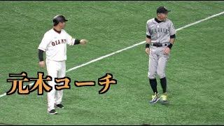 イチローと元木コーチがめっちゃ仲良い