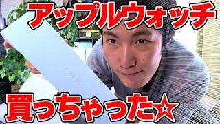 【実写】アップルウォッチ買っちゃった☆