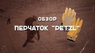 Обзор снаряжения. Перчатки Petzl  Наука Побеждать 