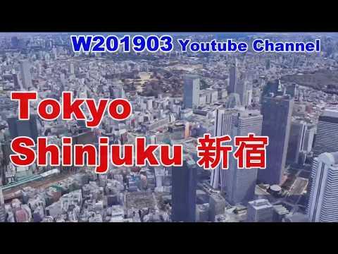 【空撮で旅行ガイド】新宿【東京都公式】Aerial world's largest city Tokyo 4k