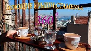 Поющие крыши Стамбула.  Панорамное видео 360