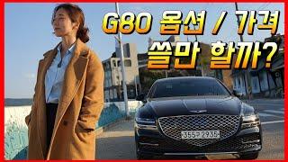 [G80] g80 옵션, 기능, 가격 실사용 정리! g80풀옵션, g80주차, g80증강현실, g80차로변경, g80시승