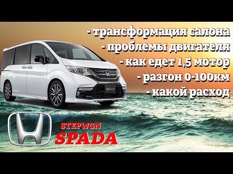 🚐 Хонда Степвагон Спада (Honda Stepwgn) 🔥 RP1 проблемы мотора L15B Turbo Микроавтобус   правый руль