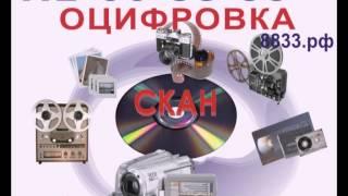 Оцифровка(Оцифровка видеокассет, аудиокассет, фотопленок, слайдов, кинопленок, бобин. Владивосток.Пр-т Красного знаме..., 2015-02-11T04:22:05.000Z)
