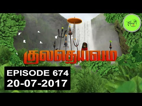Kuladheivam SUN TV Episode - 674 (20-07-17)