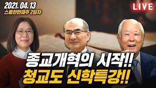 [LIVE] (61강 - 1,2교시) 종교개혁의 시작!…