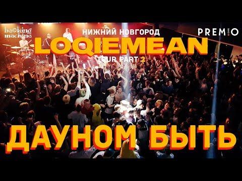 LOQIEMEAN – Дауном быть + гимн России в исполнении Локи | Нижний Новгород 2019 | Концертоман