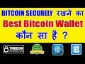 best bitcoin wallet for securely store bitcoins | best btc wallet kon sa hai | hindi