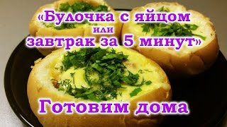 Булочка с яйцом или завтрак за 5 минут. Готовим дома