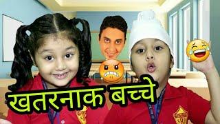 खतरनाक बच्चे / kids jokes/ teacher vs student funny video /  Golgappa jokes / bhushan phutela !!