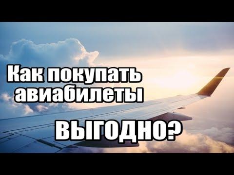 ГДЕ ИСКАТЬ САМЫЕ ДЕШЕВЫЕ АВИАБИЛЕТЫ? / Лайфхаки / Как найти и купить ДЕШЕВЫЕ авиабилеты на самолет?