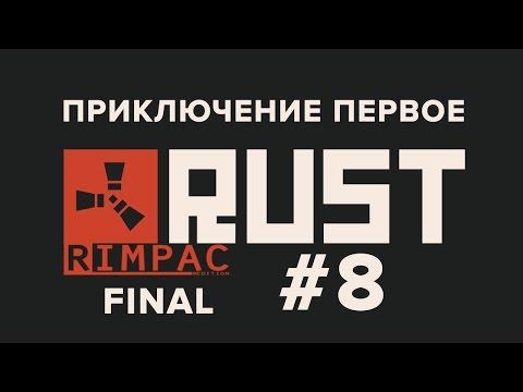 RUST | Приключение Первое | [Let's Play] #8