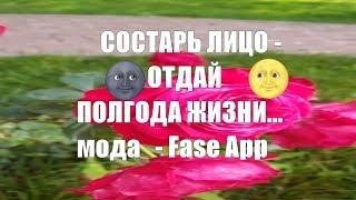 FaceApp - мода на старение - вопль эзотерика/Лена Воронова