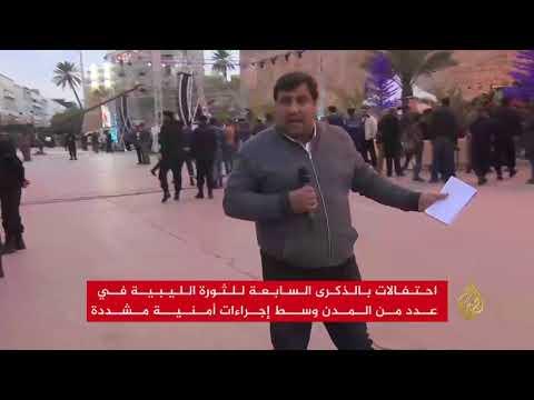 ليبيا تحتفل بذكرى ثورتها وسط انقسام سياسي حاد  - نشر قبل 15 دقيقة