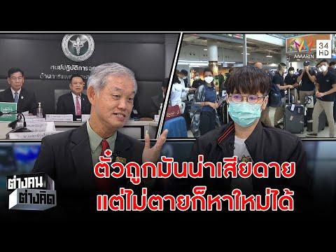 วุ่น!คนไข้ไทยปิดข้อมูลป่วย ทำไวรัสโควิด-19แพร่เพิ่ม - วันที่ 26 Feb 2020
