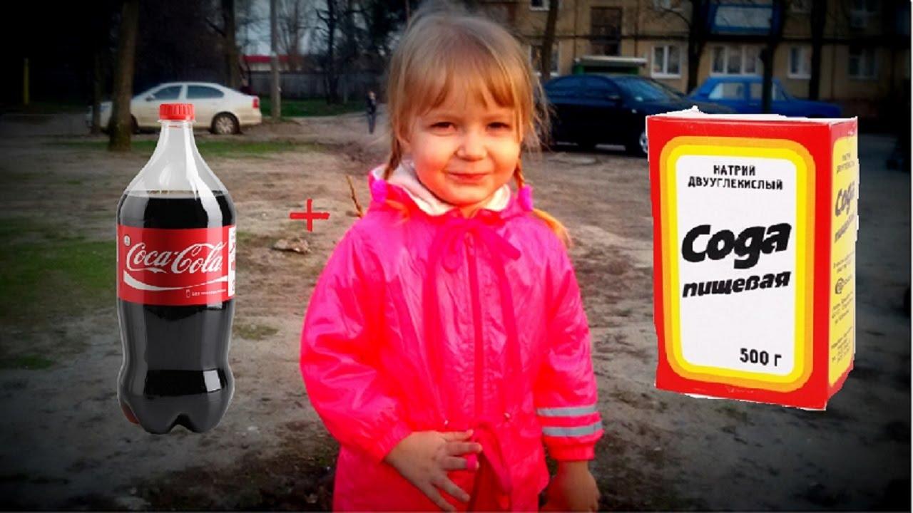 Кока-кола и Сода. Крутой эксперимент. Детские опыты.Coca-cola + Soda. Cool experiment.
