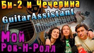 Би-2 и Чечерина - Мой Рок-Н-Ролл (Урок под гитару)