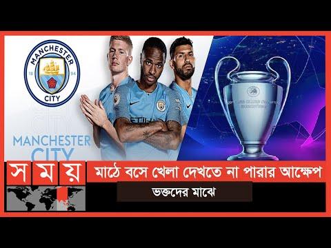 ইতিহাসের হাতছানি ম্যানচেস্টার সিটির সামনে | Manchester City FC | UEFA | Sports News