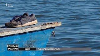 Чему учат детей в военных лагерях по обе стороны линии разграничения?   «Донбасc Реалии»