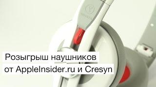Розыгрыш наушников от AppleInsider.ru и Cresyn