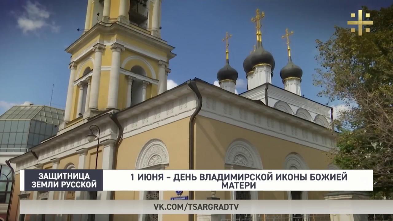 Защитница Земли Русской: 1 июня - день Владимирской иконы Божией Матери