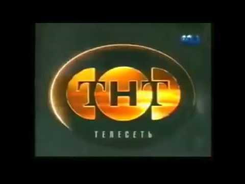 Заставки ТНТ 1998-2013