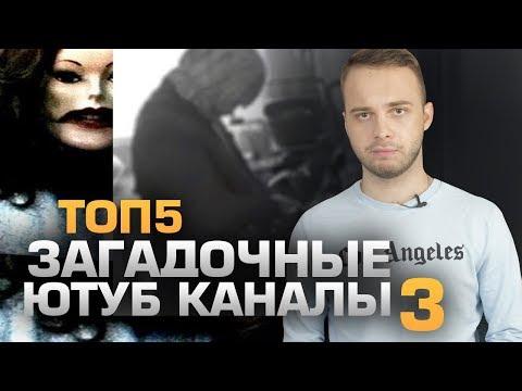 ТОП5 ЗАГАДОЧНЫХ ЮТУБ КАНАЛОВ 3 - Видео с YouTube на компьютер, мобильный, android, ios